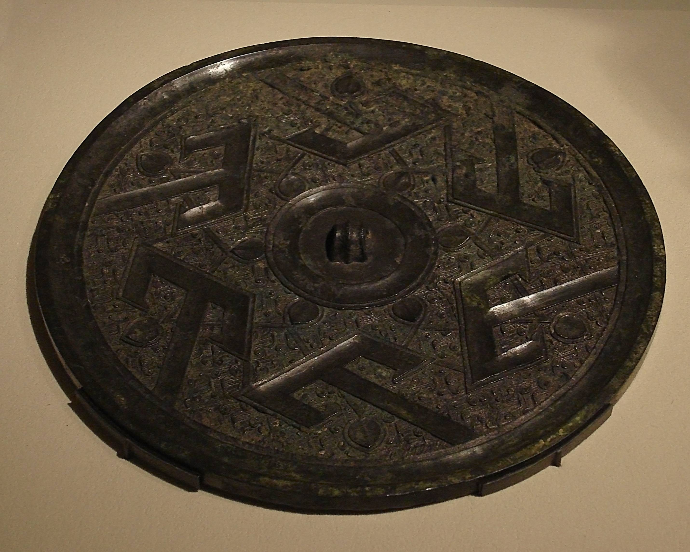 File:cmoc Treasures Of Ancient China Exhibit - Bronze Mirror pertaining to Chinese Mirrors (Image 19 of 25)