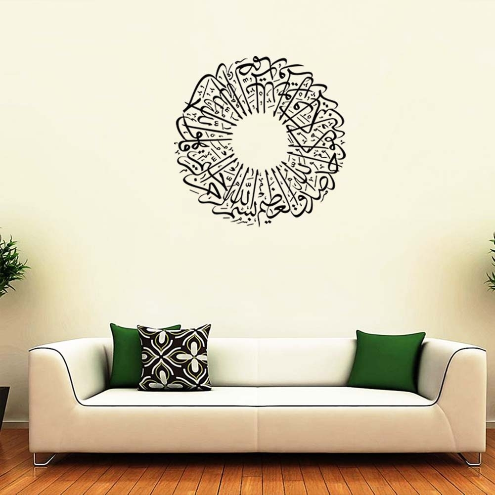 00114 Surah Ikhlas Circle | Arabic Wall Art pertaining to Arabic Wall Art (Image 1 of 20)