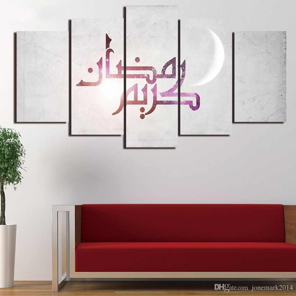 2018 The Qur'an Muslim Islamic Wall Art Canvas Pictures For Living With Regard To Islamic Wall Art (Gallery 19 of 20)