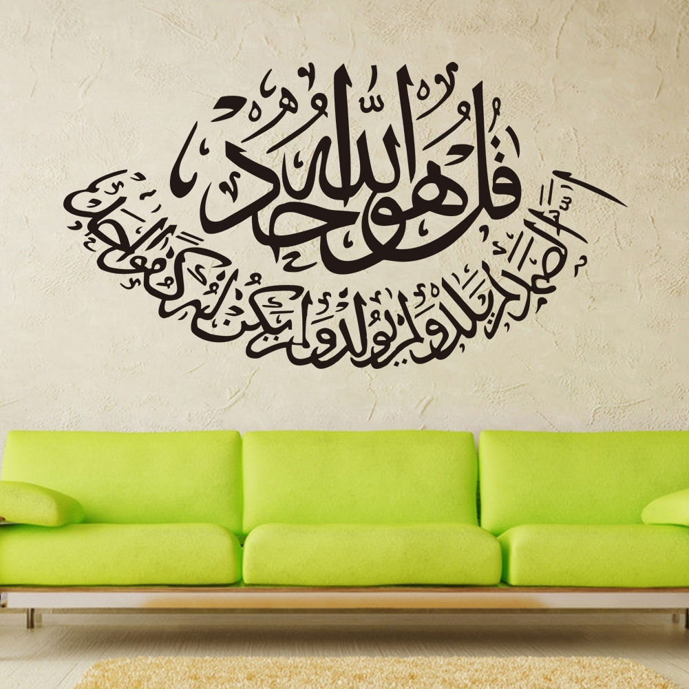 Arabic Calligraphy Wall Art - Elitflat for Arabic Wall Art (Image 7 of 20)