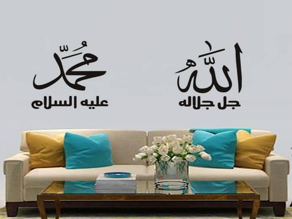 Arabic Wall Art New Islamic Home Decor Best Since Allah Muhammad in Arabic Wall Art (Image 9 of 20)