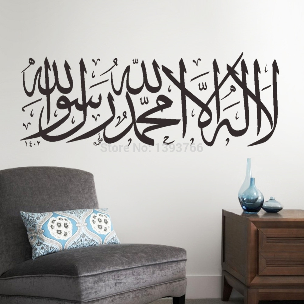 Best Selling High Quality Carved Vinyl Pvc Islamic Wall Art 502 pertaining to Islamic Wall Art (Image 3 of 20)