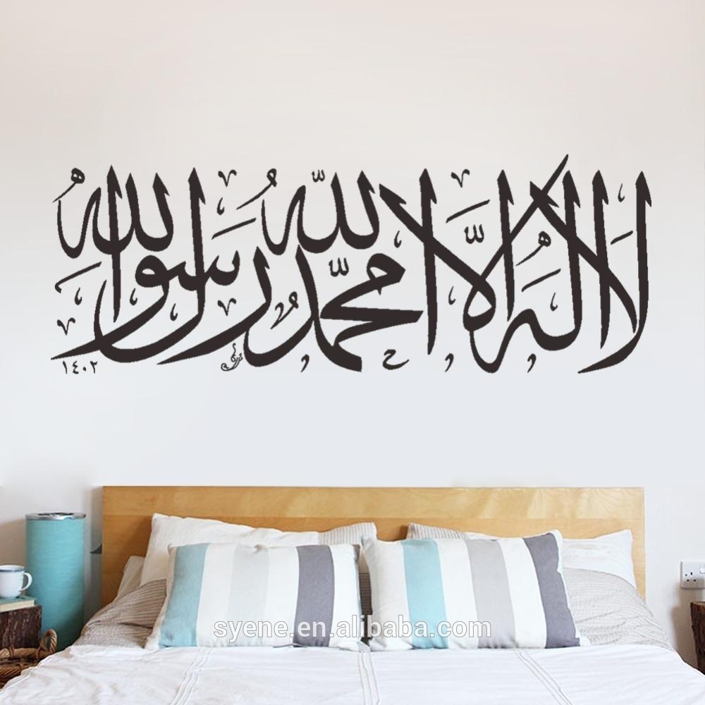 Custom Islamic Sticker Decal Muslim Wall Art Calligraphy Islam throughout Arabic Wall Art (Image 11 of 20)