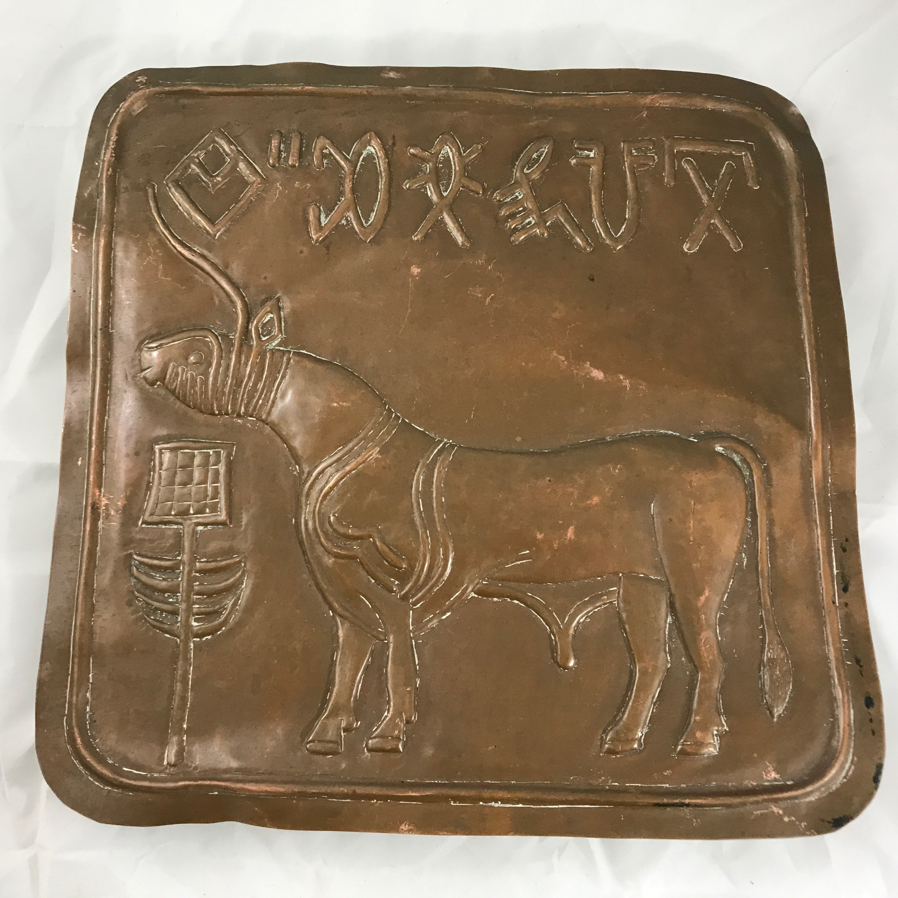 Ethnographic Copper Wall Art - Wild Things Antiques throughout Copper Wall Art (Image 11 of 20)