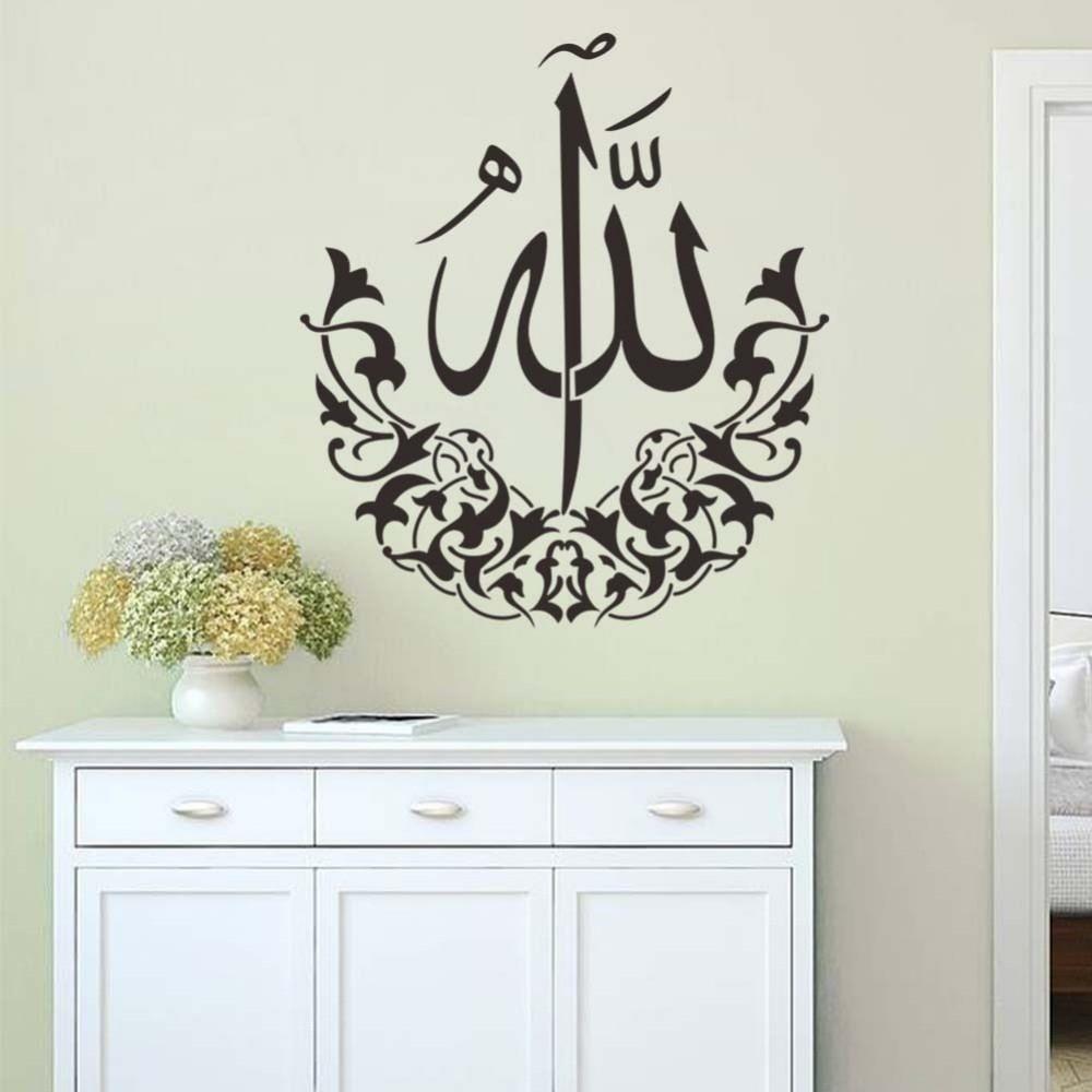 Free Shipping Art Vinyl Wall Stickers Islamic Wall Decals Islamic for Islamic Wall Art (Image 4 of 20)