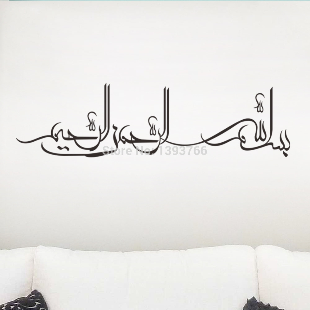 Free Shipping Islamic Wall Art Decal Stickers Canvas Bismillah pertaining to Arabic Wall Art (Image 13 of 20)