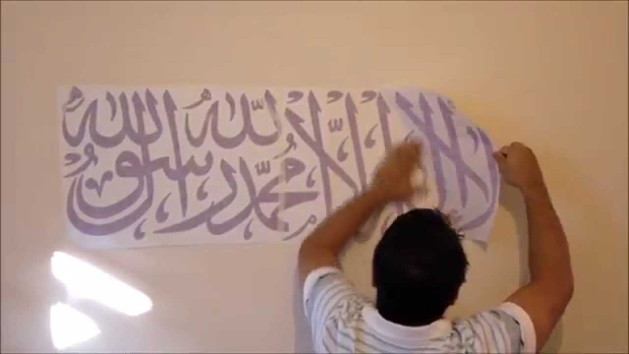 How To Apply Large Shahada Islamic Wall Art Stickers - Youtube throughout Islamic Wall Art (Image 5 of 20)