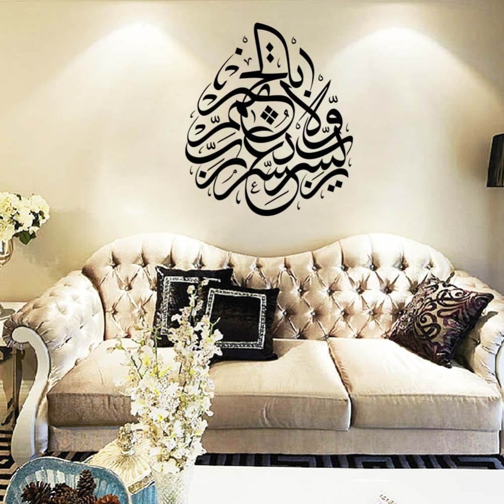 Islam Wall Stickers Muslim Living Room Mosque Mural Wall Art Vinyl within Arabic Wall Art (Image 14 of 20)