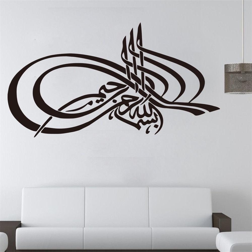 Islamic Muslim Wall Art Allahu Arabic Vinyl Decal Quote Pvc inside Arabic Wall Art (Image 15 of 20)