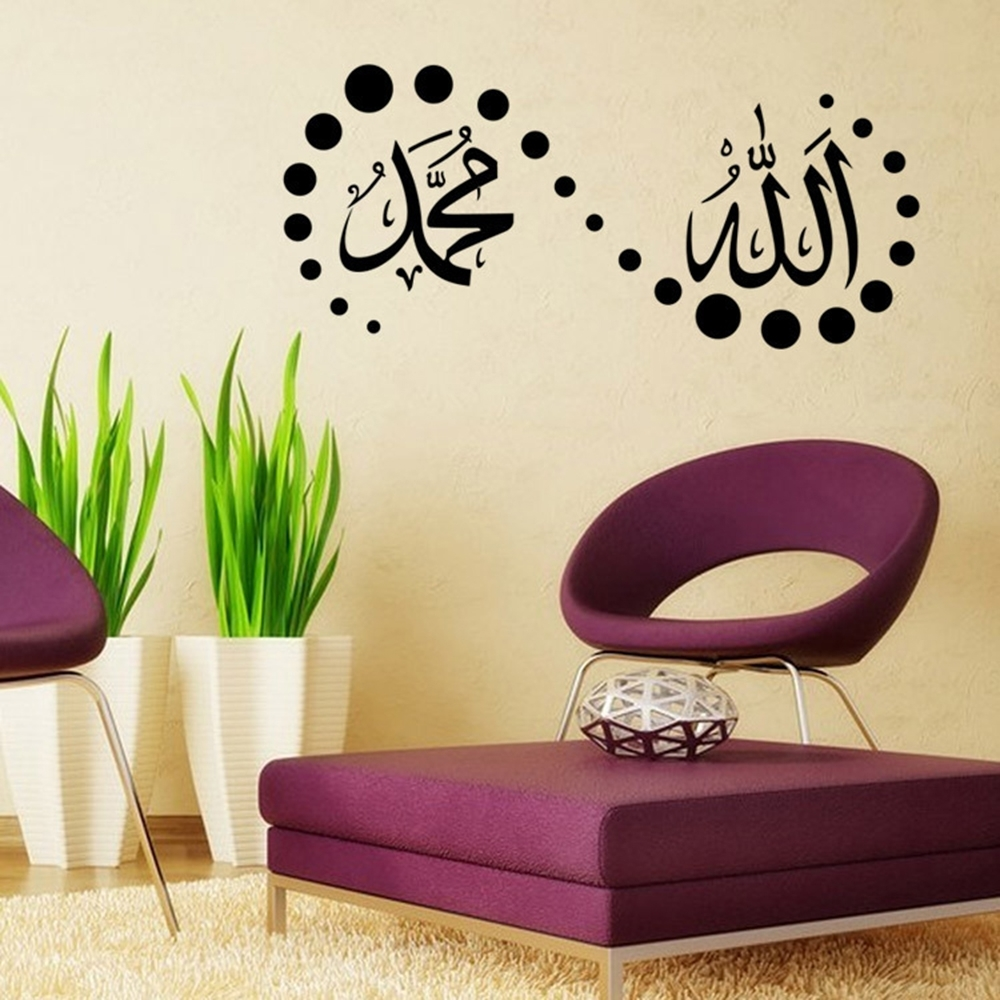Islamic Quotes Muslim Arabic Wall Stickers For Living Room Bedroom regarding Arabic Wall Art (Image 17 of 20)