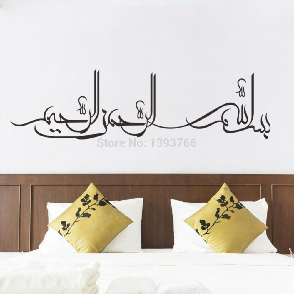 Islamic Wall Art Decal Stickers Canvas Bismillah Calligraphy Arabic with Arabic Wall Art (Image 18 of 20)