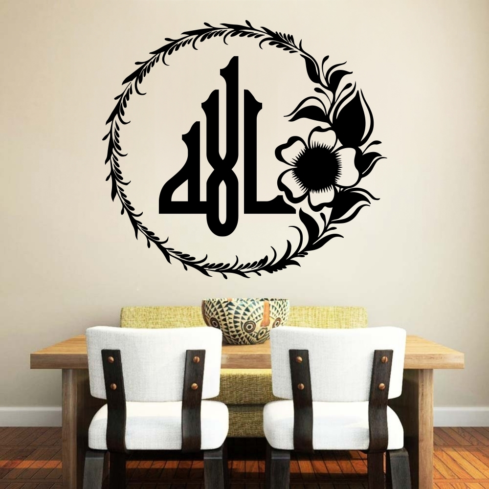 Islamic Wall Art Vinyl Decal Calligraphy Muslim Stickers - Choose intended for Islamic Wall Art (Image 9 of 20)