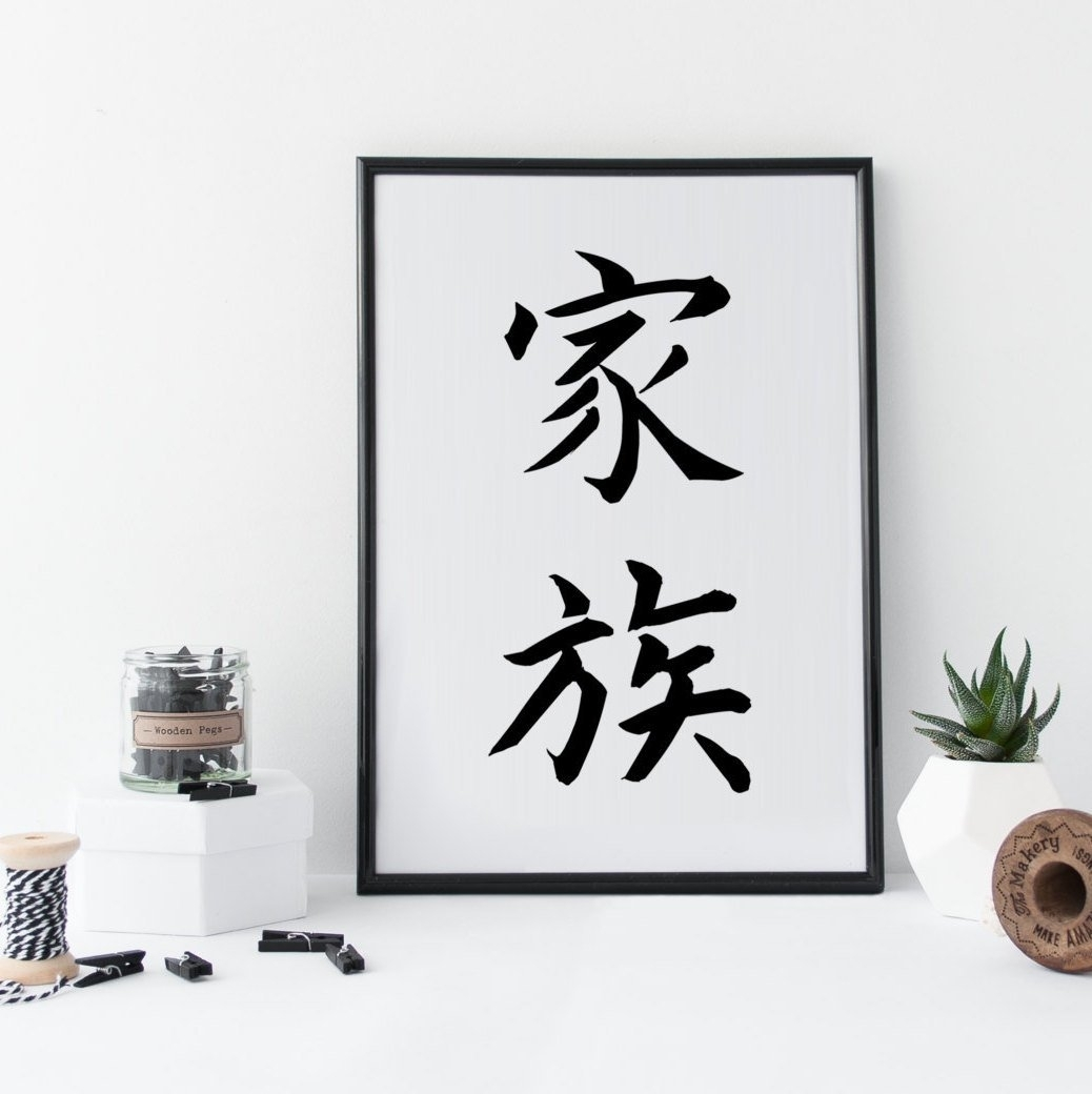 Japanese Kanji Wall Art 'family' Japanese Print | Etsy in Japanese Wall Art (Image 10 of 20)