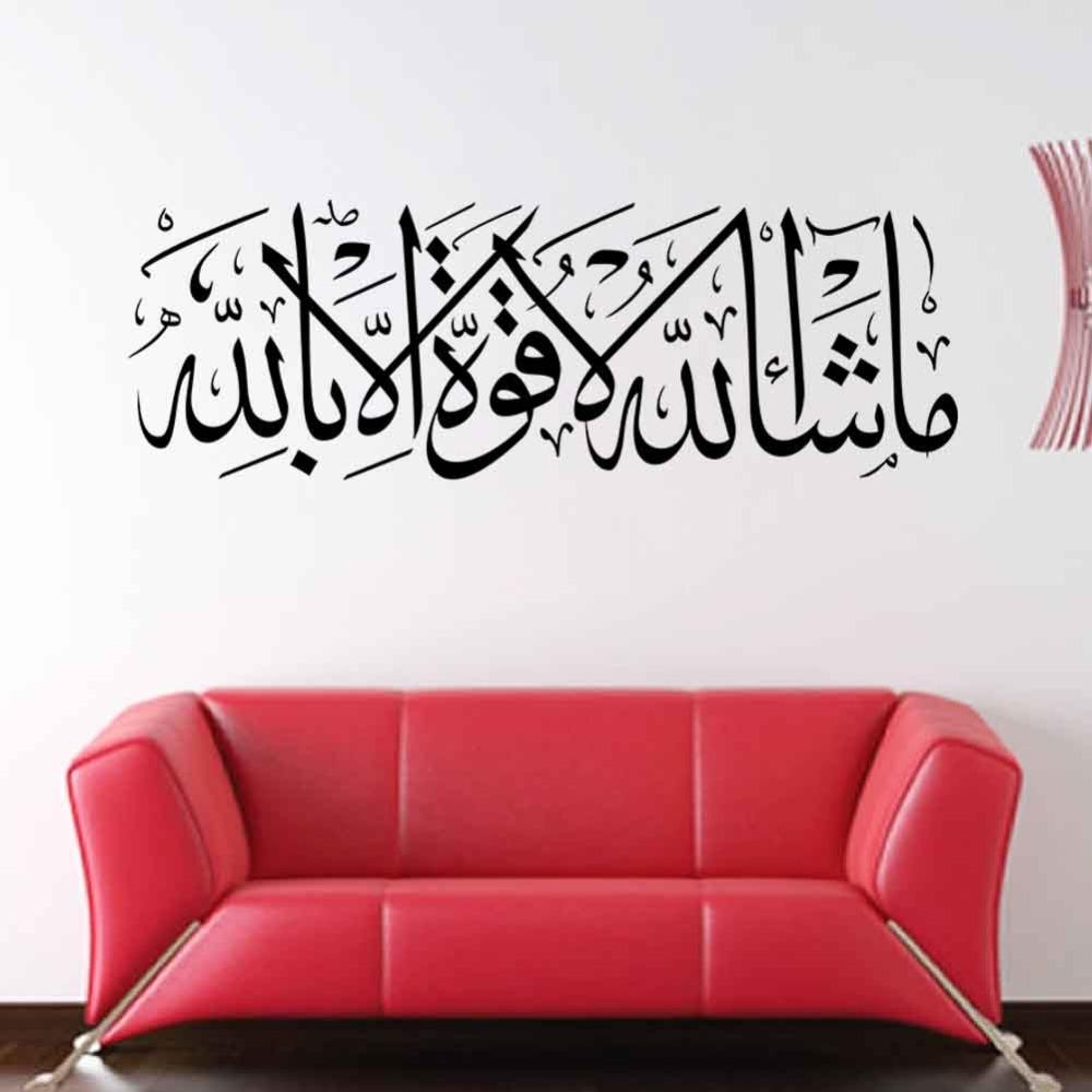 Large Size 124*42Cm Islamic Wall Art Islamic Vinyl Sticker Wall Art throughout Islamic Wall Art (Image 12 of 20)