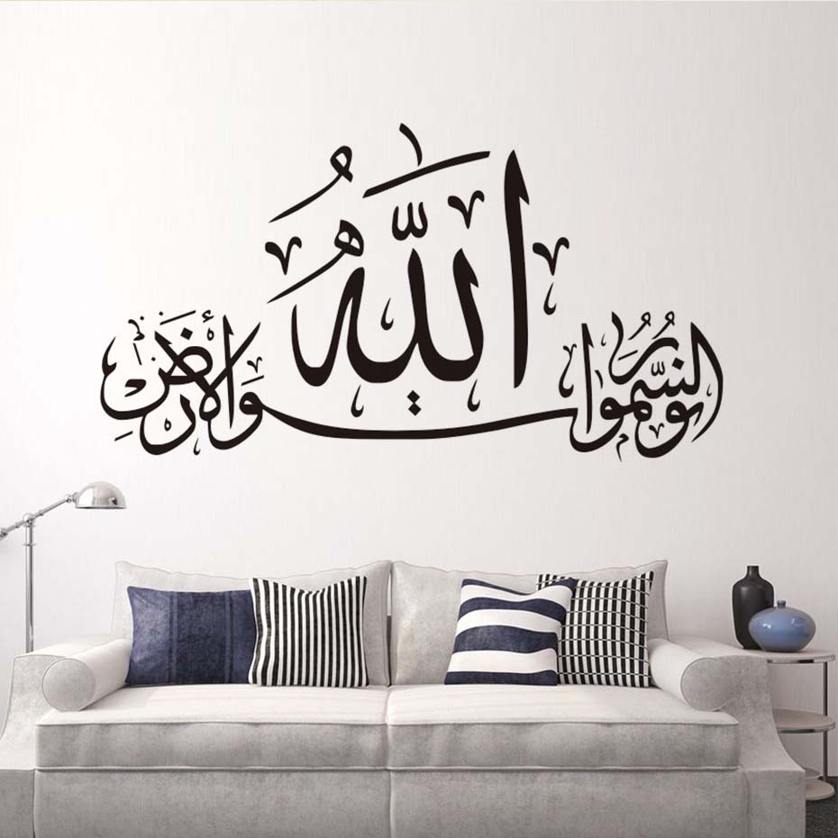 New Design Islamic Muslim Arabic Calligraphy Wall Sticker Removable intended for Arabic Wall Art (Image 19 of 20)