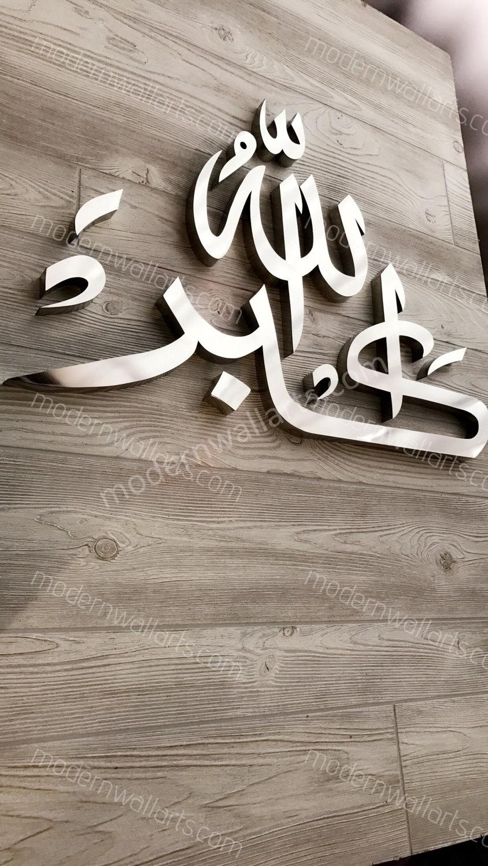 Stainless Steel Allah-Ho-Akbar Modern Islamic Wall Art - Modern Wall in Islamic Wall Art (Image 18 of 20)