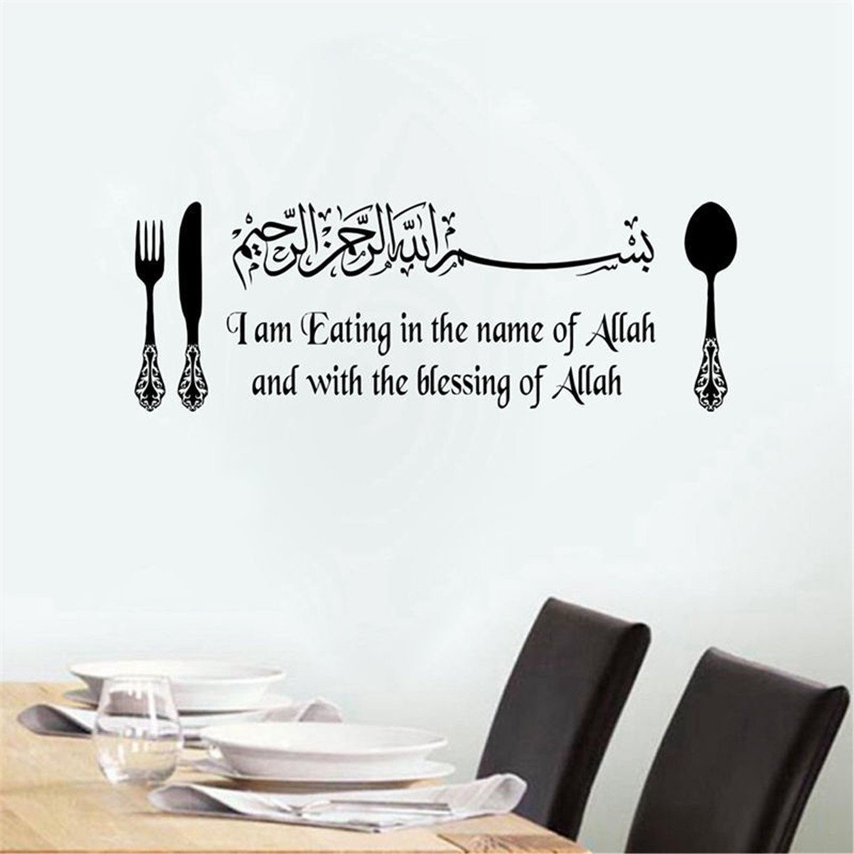 Islamic Vinyl Wall Decor Stickers Eating In The Name Of Allah Dining Kitchen Art Decal Intended For Casual Country Eat Here Retro Wall Decor (View 22 of 30)